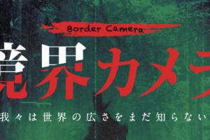『境界カメラ』タイトルロゴ