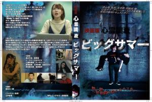 『映画版心霊調査ビッグサマー』DVD