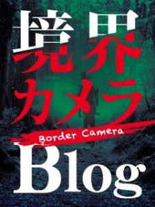 『境界カメラ』ブログ