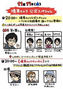 みりさんの描かれた『境界カメラ公式スペシャル』1