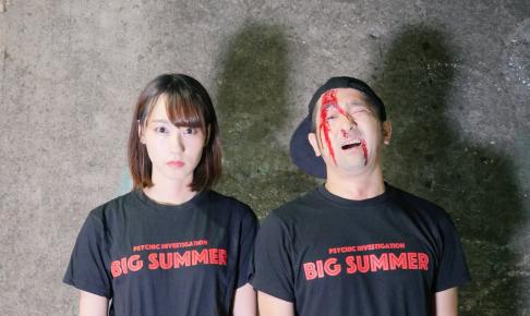 『映画版心霊調査ビッグサマー』夏目大一朗&西川千尋