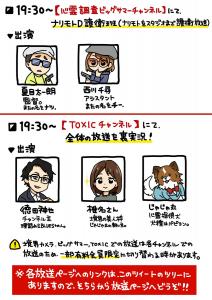 みりさんの描かれた『境界カメラ公式スペシャル』2