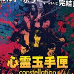 心霊玉手匣constellation