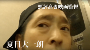 悪名高き映画監督、夏目大一朗